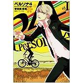 ペルソナ4 (1) (電撃コミックス)
