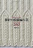 棒針の模様編み集260 画像