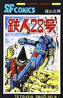 鉄人28号 (第6巻) (Sunday comics―大長編SFコミックス)