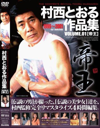 村西とおる作品集  VOLUME.01[帝王] [DVD]