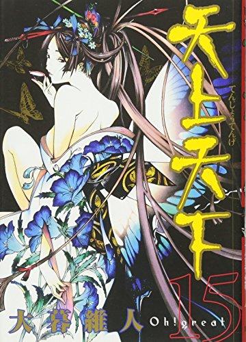 天上天下 第15巻 (ヤングジャンプコミックス)の詳細を見る