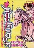 バロンドリロンド(5) (ビッグコミックス)