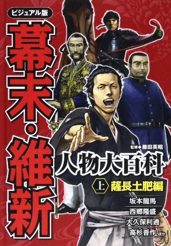 幕末・維新人物大百科 上 ビジュアル版 薩長土肥編