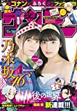 マンガ感想(週刊少年サンデー22・23号)
