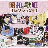 昭和の歌姫コレクション Vol.1
