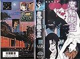 魔龍戦紀(2) [VHS]