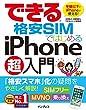 できる格安SIMではじめるiPhone超入門 (できるシリーズ)
