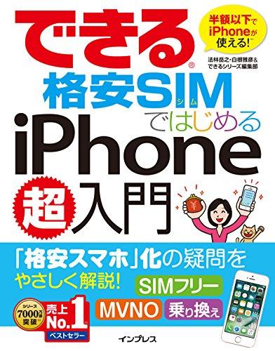 できる格安SIMではじめるiPhone超入門 (できるシリー...
