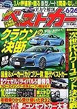 ベストカー 2021年 6/26 号 [雑誌]