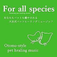 For all species「あなたもペットも癒やされるペットヒーリングミュージック」