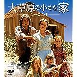 大草原の小さな家シーズン 1 バリューパック [DVD]