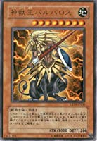 遊戯王 神獣王バルバロス ウルトラレア リミテッドエディション10 LE10-JP006