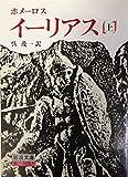イーリアス〈上〉 (1964年) (岩波文庫)