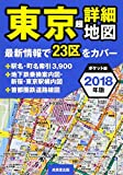 ポケット版 東京超詳細地図 2018年版