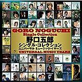野口五郎 SINGLE COLLECTION~ユニバーサルミュージック イヤーズ~(初回限定盤)