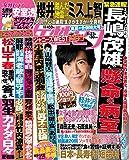 女性セブン 2018年 8月23日・30日合併号 [雑誌] 週刊女性セブン