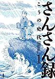 さんさん録 : 1 (アクションコミックス)