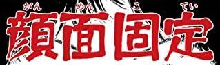漫画『顔面固定 [伊藤潤二コレクション103]』で使われている【イナクズレ】