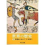 世界の歴史 (3) 中世ヨーロッパ (中公文庫)