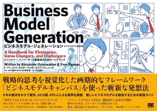 ビジネスモデル・ジェネレーション ビジネスモデル設計書の詳細を見る