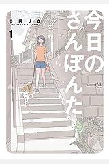 今日のさんぽんた(1) (ゲッサン少年サンデーコミックス) Kindle版