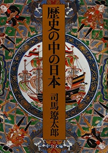 歴史の中の日本 (中公文庫)