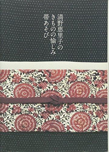 清野恵里子の きものの愉しみ 帯あそびの詳細を見る