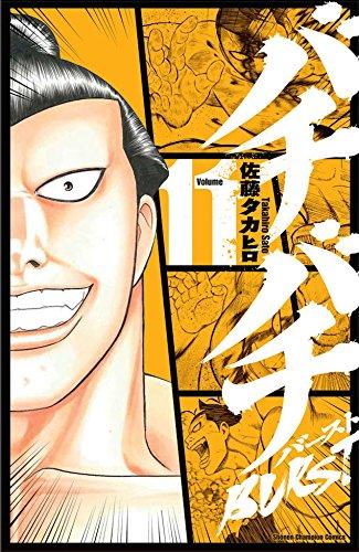 バチバチBURST 11 (少年チャンピオン・コミックス)の詳細を見る