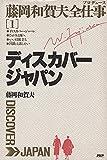 ディスカバー・ジャパン (藤岡和賀夫全仕事)