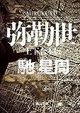 弥勒世 【上下 合本版】 (角川文庫)