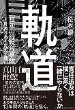 「軌道 福知山線脱線事故 JR西日本を変えた闘い」販売ページヘ