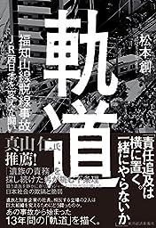 【感想】 軌道 福知山線脱線事故 JR西日本を変えた闘い