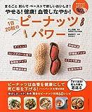 やせる! 健康! 血管しなやか!  1日20粒のピーナッツパワー (主婦の友生活シリーズ)