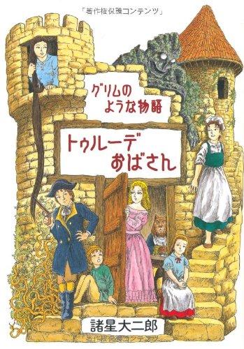 トゥルーデおばさん―グリムのような物語 (眠れぬ夜の奇妙な話コミックス)の詳細を見る