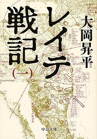 レイテ戦記(一) (中公文庫 お 2-13)