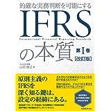 IFRSの本質 第I巻 [改訂版] 的確な実務判断を可能にする
