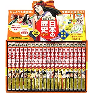 全面新版 学習まんが日本の歴史 2019年版数量限定特典つき全20巻特価セット (全面新版 学習漫画 日本の歴史)