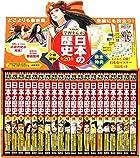 全面新版 学習まんが日本の歴史 2019年版数量限定特典つき全20巻特価セット