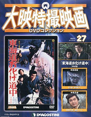 大映特撮DVDコレクション 27号 (東海道お化け道中 1969年) [分冊百科] (DVD付)