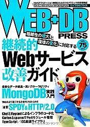 WEB+DB PRESS Vol.75