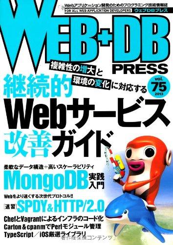 WEB+DB PRESS Vol.75の詳細を見る