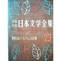 少年少女日本文学全集 第23巻