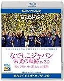 なでしこジャパン 栄光の軌跡 IN 3D [Blu-ray]の画像