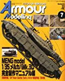 Armour Modelling (アーマーモデリング) 2012年 07月号 [雑誌]