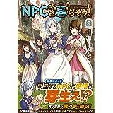 NPCと暮らそう! 2 (ノクスノベルス)