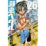 弱虫ペダル 26 (少年チャンピオン・コミックス)