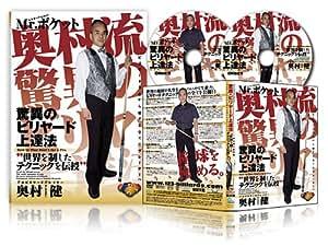 奥村健 奥村流 驚異のビリヤード上達法 DVD2枚組&テキストセット