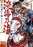 淡海乃海 水面が揺れる時 第2巻 (コロナ・コミックス)