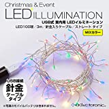 室内用 LED イルミネーション ライト 3m 100球 極細 針金 ストレート タイプ USB 給電式 『AD&C TORONIC』 (ミックス)