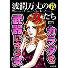 波瀾万丈の女たち Vol.12 カラダを武器にする女 [雑誌]